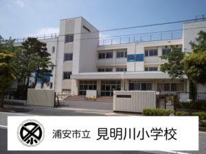 見明川小学校校舎
