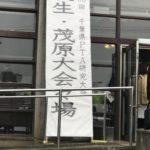 第66回 千葉県PTA研究大会参加