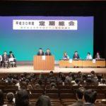 平成30年度定期総会開催